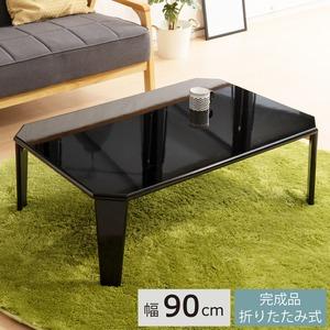リッチテーブル(90) (ブラック/黒)  幅90cm 机/リビングテーブル/ローテーブル/折りたたみ/ワイド/北欧風/鏡面加工/シンプル/完成品/NK-955 - 拡大画像