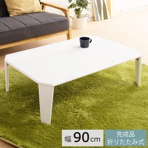 リッチテーブル(90) (ホワイト/白)  幅90cm 机/リビングテーブル/ローテーブル/折りたたみ/ワイド/北欧風/鏡面加工/シンプル/完成品/NK-955