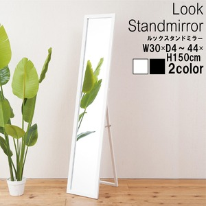 ルックスタンドミラー(ホワイト/白)  幅30cm 姿見鏡/全身/ミラー/飛散防止加工/スリム/折りたたみ可/モダン/シンプル/完成品/NK-208