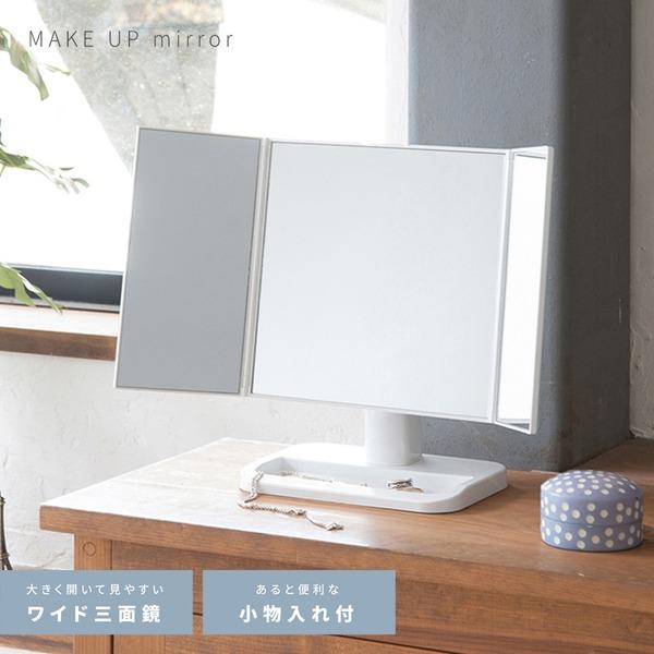 メイクアップミラー(ホワイト/白)  折りたたみ三面鏡/卓上ミラー/飛散防止加工/角度調整可/ワイド/メイク/収納トレイ付き/折り畳み/完成品/NK-242