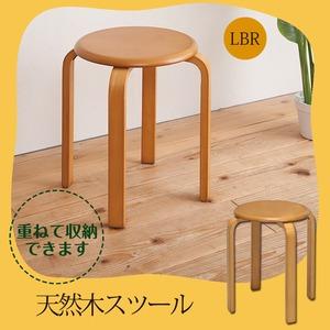 スタッキングスツール 高さ44cm 木製/天然木/チェア/椅子/イス/丸イス/省スペース/北欧風/完成品/NK-030 - 拡大画像