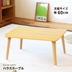 ハウステーブル(60)(ナチュラル) 幅60cm×奥行45cm 折りたたみローテーブル/折れ脚/木目/軽量/コンパクト/完成品/NK-60