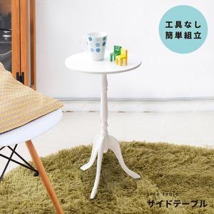 クラシックサイドテーブル(ホワイト/白)  幅30cm 丸テーブル/机/軽量/モダン/ロココ調/アンティーク/北欧/カフェ/飾り台/CTN-3030 - 拡大画像