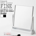 スクエア卓上ミラーFINE(ホワイト/白)  鏡/ミラー/メイク/シンプル/コンパクト/北欧風/飛散防止加工/角度調整可/収納トレイ付き/完成品/NK-264
