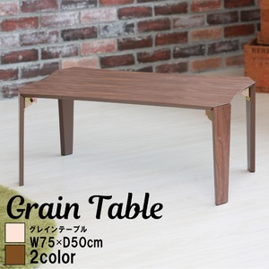 グレインテーブル(ブラウン/茶) 長方形/幅75cm 折りたたみローテーブル/木製/モダン/北欧風/オシャレ/ブルックリン/ミッドセンチュリー/完成品/NK-711