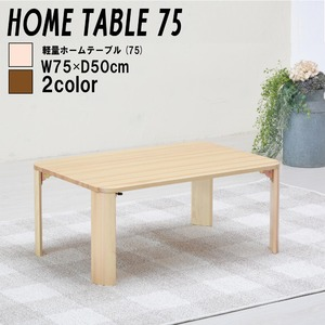 軽量ホームテーブル 幅75cm(ナチュラル) 折りたたみローテーブル/机/木製/天然木/木目調/北欧風/シンプル/座卓/完成品/NK-175