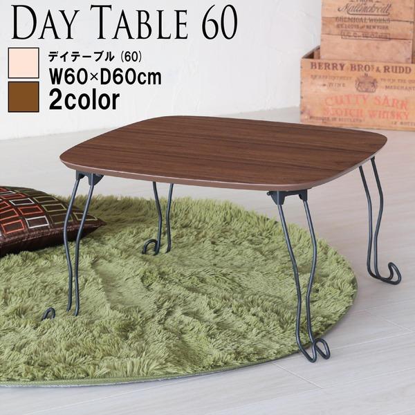 ローテーブル通販 60cm×60cm ローテーブル『デイテーブル(折りたたみ猫足ローテーブル) 木製(天然木)/スチール 正方形 幅60cm×奥行60cm 』