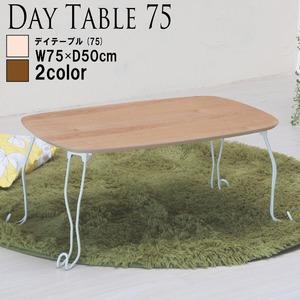 デイテーブル(ナチュラル) 幅75cm 机/木製/スチール/折りたたみ/アンティーク/オシャレ/カフェ/ブルックリン/高級感/猫脚/猫足/ネコ/北欧風/姫系/完成品/NK-642