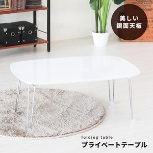 プライベートテーブ(ホワイト) 幅75cm 折りたたみローテーブル/机/長方形/鏡面加工/モダン/完成品/NK-757 - 拡大画像