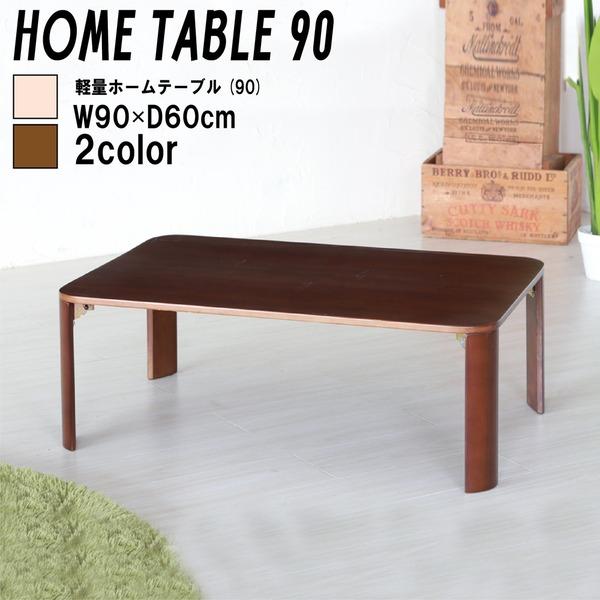 ローテーブル通販 90cm×60cm ローテーブル『軽量ホームテーブル(折りたたみローテーブル) 幅90cm×奥行60cm』