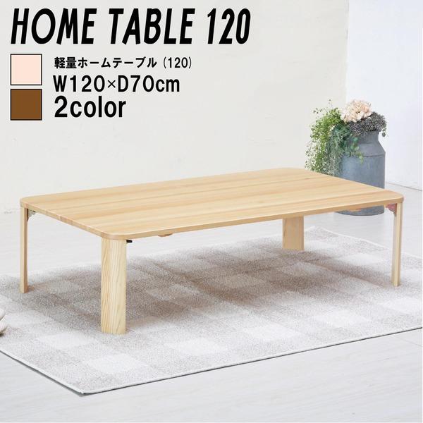 持ち運びも折りたたみもラクラク!「軽量ホームテーブル 幅120cm(ナチュラル) 折りたたみローテーブル/机/幅広/木製/天然木/木目調/北欧風/シンプル/座卓/完成品/NK-1120」