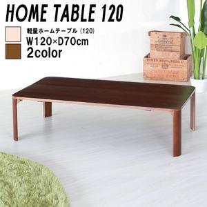 軽量ホームテーブル 幅120cm(ブラウン/茶) 折りたたみローテーブル/机/幅広/木製/天然木/木目調/北欧風/シンプル/座卓/完成品/NK-1120