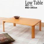 座卓テーブル【長方形/幅90cm】折りたたみローテーブル /木製/幅広/角丸型/ナチュラル/完成品/NK-9060-1