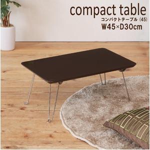 コンパクトテーブル(ダークブラウン) 幅45cm/折りたたみテーブル/ローテーブル/軽量/ミニサイズ//鏡面天板/完成品/NK-452