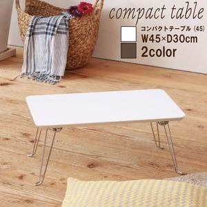 【6個セット】 コンパクトテーブル(ホワイト/白) 幅45cm/折りたたみテーブル/ローテーブル/軽量/ミニサイズ//鏡面天板/完成品/NK-452
