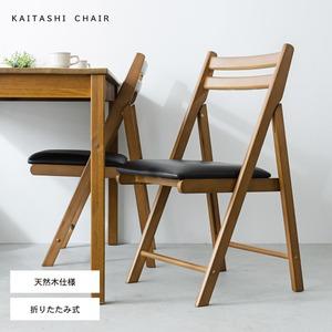【4脚セット】折りたたみ椅子(ブラウン/茶) イス/チェア/ダイニングチェア/フォールディングチェア/コンパクト/北欧風/木製/天然木/クッション/1人用/背もたれ付き/完成品/NK-026 - 拡大画像