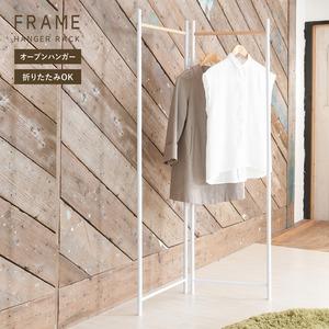 フレームハンガーラック(折りたたみパイプハンガー) 幅44.5cm スチール×天然木 スリム ホワイト(白) h01