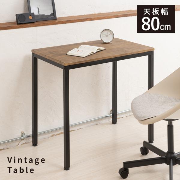 【2個セット】ヴィンテージテーブル(ブラウン/茶) 木製 デスク リビングテーブル 作業台 スチール アイアン オフィス 仕事 モダン レトロ カフェ 業務用 NK-115
