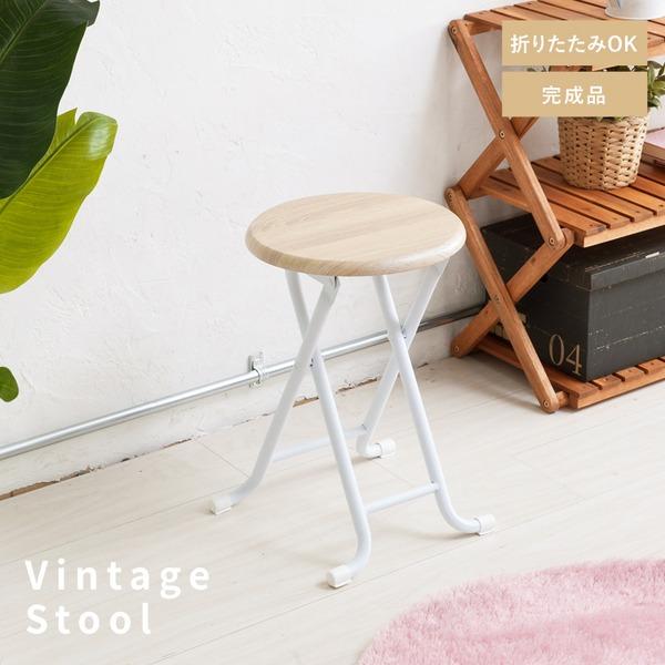 ヴィンテージスツール(ナチュラル/白) 折りたたみ椅子/カウンターチェア/スチール/イス/スツール/コンパクト/スリム/キッチン/パイプイス/モダン/レトロ/カフェ/木目/木/完成品/NK-113
