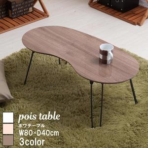 ポワテーブル(ブラウン/茶) 幅80×奥行40cm 机/ローテーブル/リビングテーブル/木目/鏡面/折りたたみ/高級感/モダン/北欧風/丸型/豆型/完成品/NK-845