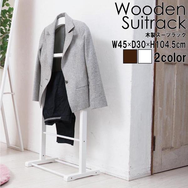 木製スーツラック(ホワイト/白)