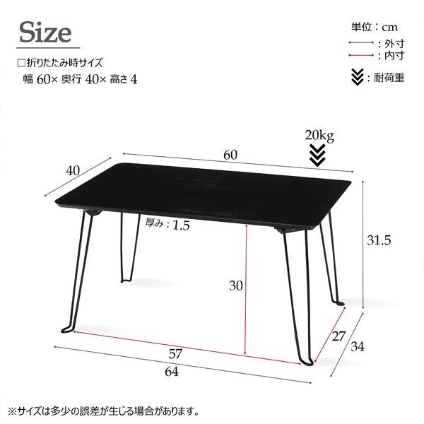 クールテーブル(ブラック/黒)  幅60cm/机/デスク/ローテーブル/リビングテーブル/折れ脚/折りたたみ/鏡面/高級感/スリム/シンプル/モノトーン/おしゃれ/北欧風/モダン/モノトーン/完成品/NK-677