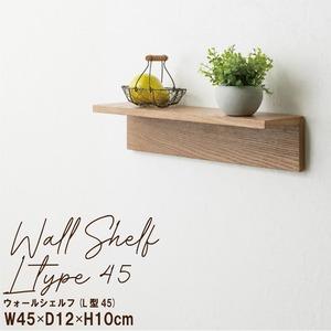 ウォールシェルフ L型/幅45cm(ナチュラル) ウォールラック/飾り棚/壁面収納/木製/カフェ/壁掛け収納/ミニ/コンパクト/モダン/北欧風/完成品/WAL-02