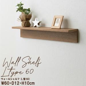 ウォールシェルフ L型/幅60cm(ナチュラル) ウォールラック/飾り棚/壁面収納/木製/カフェ/壁掛け収納/ワイド/幅広/コンパクト/モダン/北欧風/完成品/WAL-03
