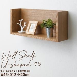 ウォールシェルフ コの字型/幅45cm(ナチュラル) ウォールラック/飾り棚/壁面収納/木製/カフェ/壁掛け収納/ミニ/コンパクト/モダン/北欧風/完成品/WAL-06 - 拡大画像