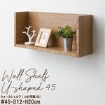 ウォールシェルフ コの字型/幅45cm(ナチュラル) ウォールラック/飾り棚/壁面収納/木製/カフェ/壁掛け収納/ミニ/コンパクト/モダン/北欧風/完成品/WAL-06
