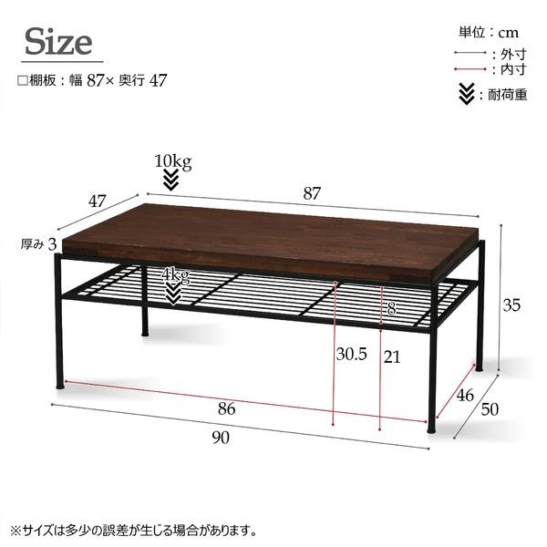bitterテーブル(ブラウン/茶)  幅90cm/机/リビングテーブル/棚付/収納/センターテーブル/木製/カフェ/アイアン/モダン/オシャレ/ミッドセンチュリー/BTR-01
