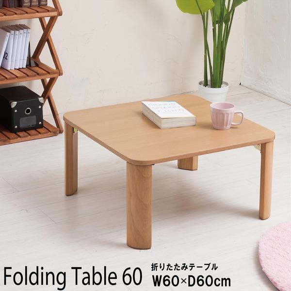 角は丸みがありお子様のいるお家でも安心の「折りたたみテーブル(60×60cm) 幅60cm/机/デスク/ローテーブル/リビングテーブル/折れ脚/折りたたみ/木製/木目/ナチュラル/スリム/シンプル/北欧風/完成品/NK-066」