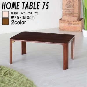 【3個セット】軽量ホームテーブル 幅75cm(ブラウン/茶) 折りたたみローテーブル/机/木製/天然木/木目調/北欧風/シンプル/座卓/完成品/NK-175 - 拡大画像