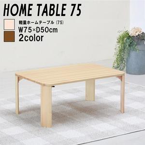 【3個セット】軽量ホームテーブル 幅75cm(ナチュラル) 折りたたみローテーブル/机/木製/天然木/木目調/北欧風/シンプル/座卓/完成品/NK-175 - 拡大画像