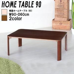 【2個セット】軽量ホームテーブル 幅90cm(ブラウン/茶) 折りたたみローテーブル/机/木製/天然木/木目調/北欧風/シンプル/座卓/業務用/完成品/NK-190