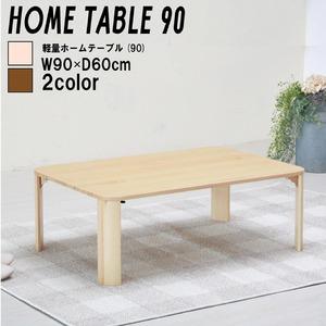 【2個セット】軽量ホームテーブル 幅90cm(ナチュラル) 折りたたみローテーブル/机/木製/天然木/木目調/北欧風/シンプル/座卓/業務用/完成品/NK-190 - 拡大画像