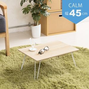 カームテーブル(ナチュラル) 幅45cm/机/木製/折り畳み/ローテーブル/折れ脚/ナチュラル/ミニ/コンパクト/北欧/完成品/CALM-45