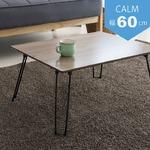 【5個セット】カームテーブル(ブラウン) 幅60cm/机/木製/折り畳み/ローテーブル/折れ脚/ナチュラル/ミニ/コンパクト/北欧/業務用/完成品/CALM-60