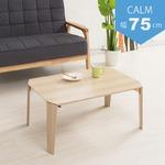 カームテーブル(ナチュラル) 幅75cm/机/木製/折り畳み/ローテーブル/折れ脚/ナチュラル/ワイド/幅広/センターテーブル/北欧/完成品/CALM-75