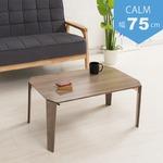 カームテーブル(ブラウン) 幅75cm/机/木製/折り畳み/ローテーブル/折れ脚/ナチュラル/ワイド/幅広/センターテーブル/北欧/完成品/CALM-75