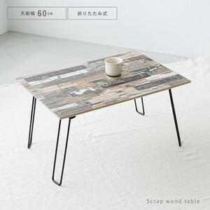 スクラップウッドテーブル (60)(ブラウン/茶) 幅60cm/机/木製/折り畳み/ローテーブル/折れ脚/センターテーブル/ブルックリン/ヴィンテージ/完成品/NK-651