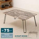スクラップウッドテーブル (75)(ブラウン/茶) 幅75cm/机/木製/折り畳み/ローテーブル/折れ脚/センターテーブル/ブルックリン/ヴィンテージ/完成品/NK-652
