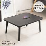 ハウステーブル(60)(ブラック/黒) 幅60cm×奥行45cm 折りたたみローテーブル/折れ脚/木目/軽量/コンパクト/完成品/NK-60