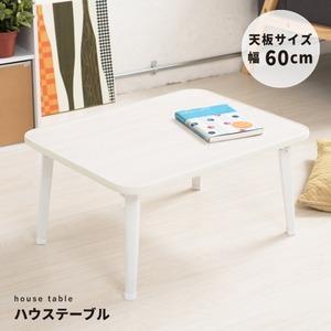 ハウステーブル(60)(ホワイト/白) 幅60cm×奥行45cm 折りたたみローテーブル/折れ脚/木目/軽量/コンパクト/完成品/NK-60 - 拡大画像