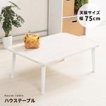 ハウステーブル(75)(ホワイト) 幅75cm×奥行50cm 折りたたみローテーブル/折れ脚/木目/軽量/コンパクト/完成品/NK-75