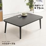 ハウステーブル(75)(ブラック) 幅75cm×奥行50cm 折りたたみローテーブル/折れ脚/木目/軽量/コンパクト/完成品/NK-75