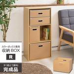 カラーボックス専用収納BOX-R(レギュラー)(ナチュラル) ストレージボックス/インナーボックス/収納/引き出し/シンプル/完成品/NK-860