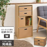 カラーボックス専用収納BOX-W(ダブル)(ナチュラル) ストレージボックス/インナーボックス/収納/引き出し/シンプル/完成品/NK-862