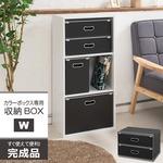 カラーボックス専用収納BOX-W(ダブル)(ブラック) ストレージボックス/インナーボックス/収納/引き出し/シンプル/完成品/NK-862