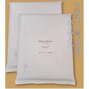 シンプル 今治タオル 【エコバスタオル 2枚セット】 日本製 綿100% 〔洗面所 脱衣所 バスルーム〕 - 拡大画像